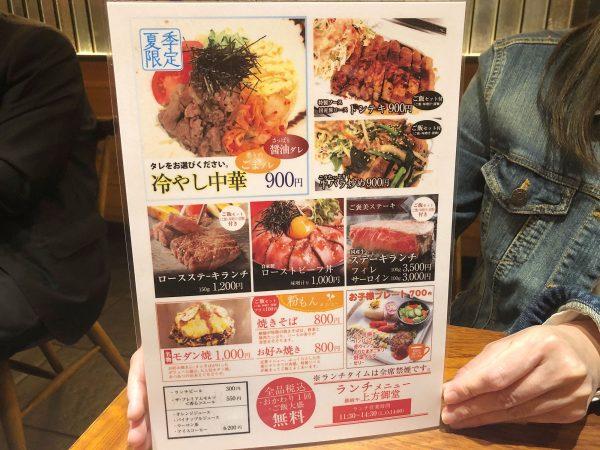 midou-menu