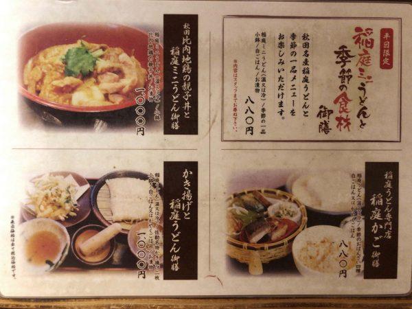 sasuke-menu