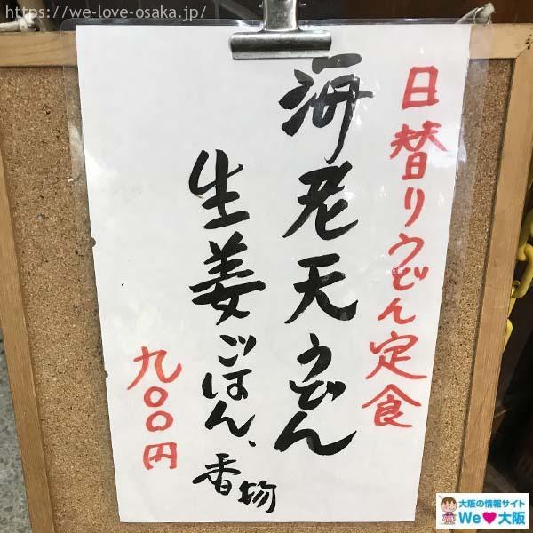 梅田ひとりランチ