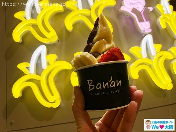 bananアイス