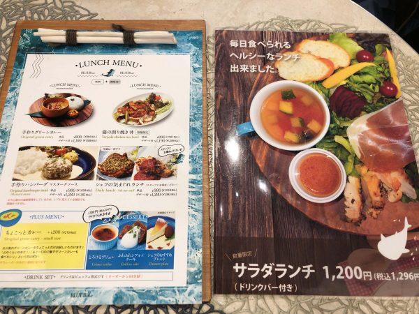 blue-menu