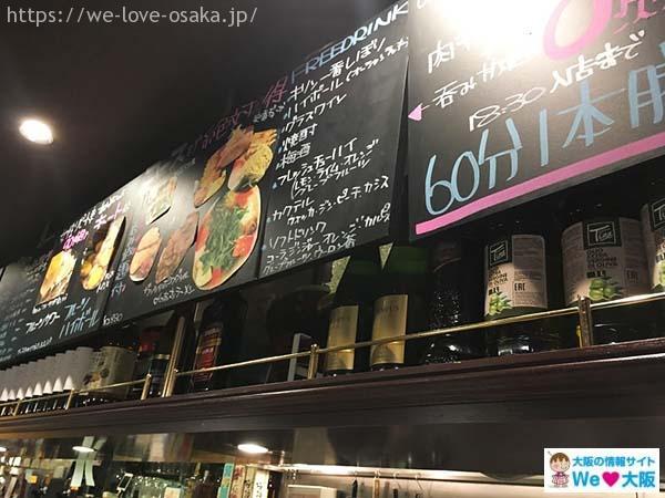 はしご酒福島