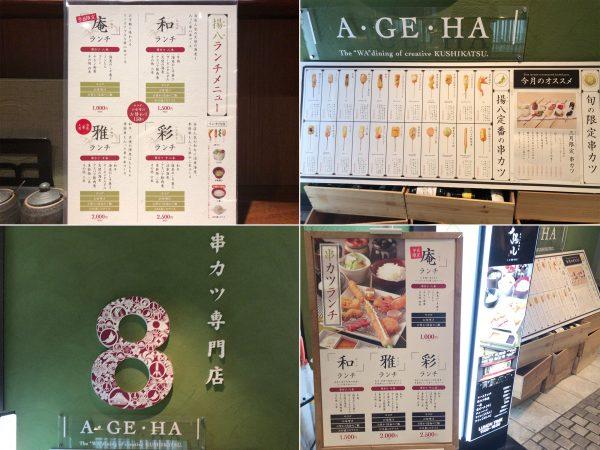 menu-ag