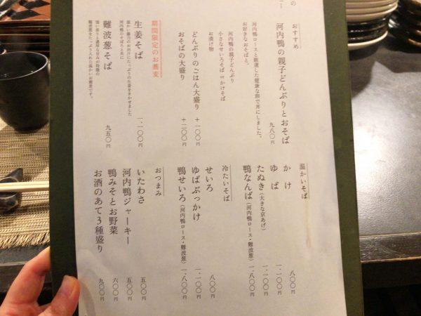 menu-fuji