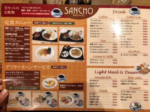 menu-sn