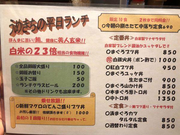 menu-ume