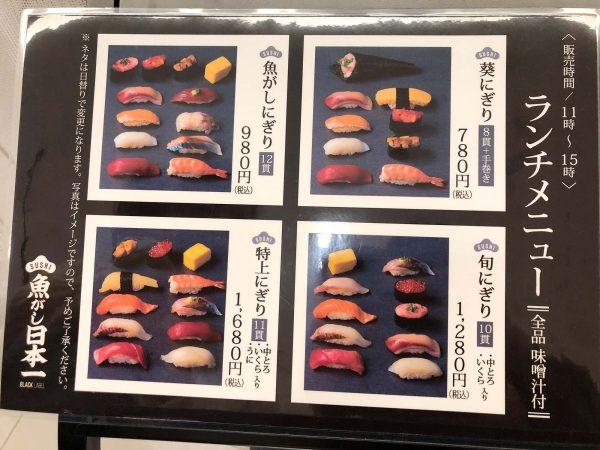 魚がし日本一グランフロントメニュー