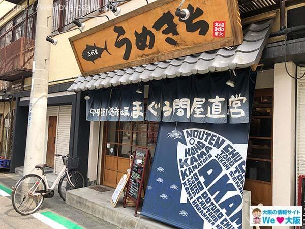 umekichi-01