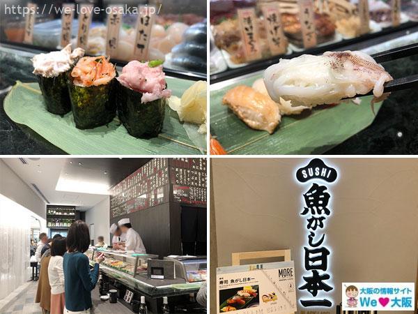 魚がし日本一グランフロント寿司