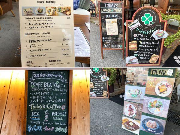 beato-menu01