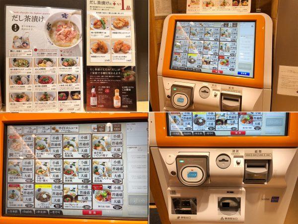 dashi-menu