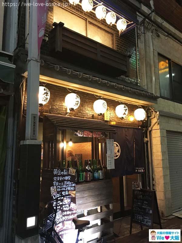 はしご酒福島2