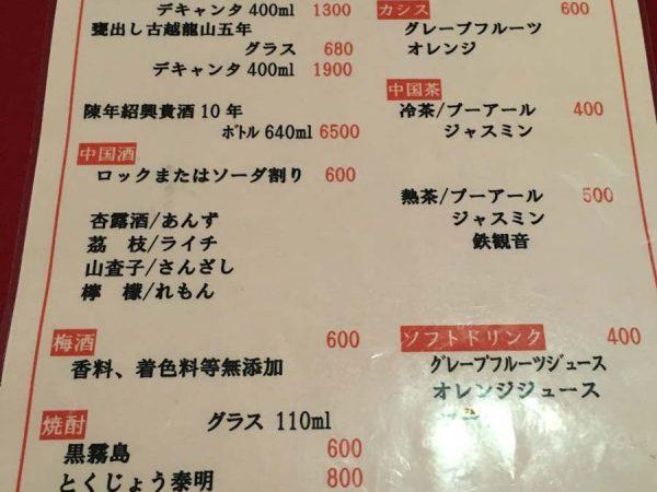 大阪はしご酒福島2