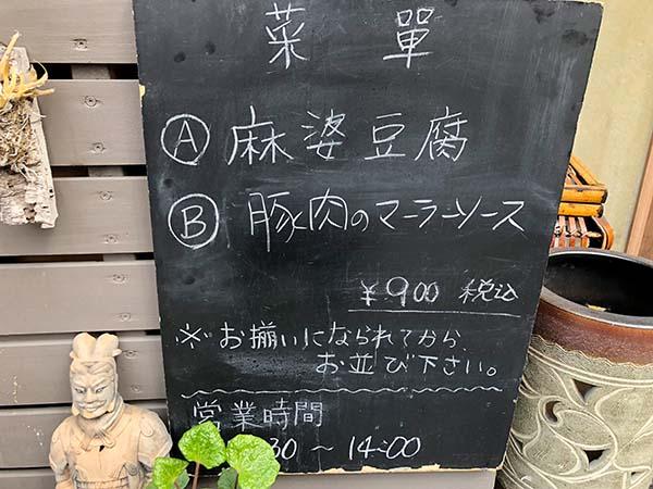 mabou-menu