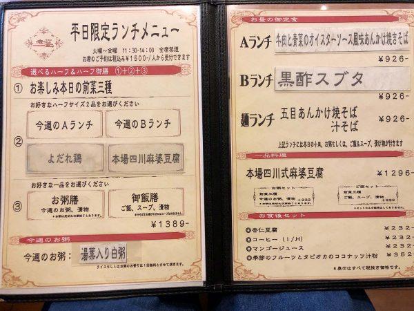 raotao-menu