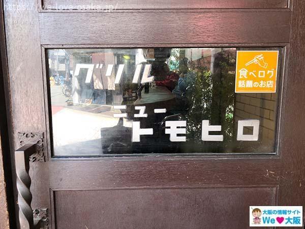 tomohiro-06