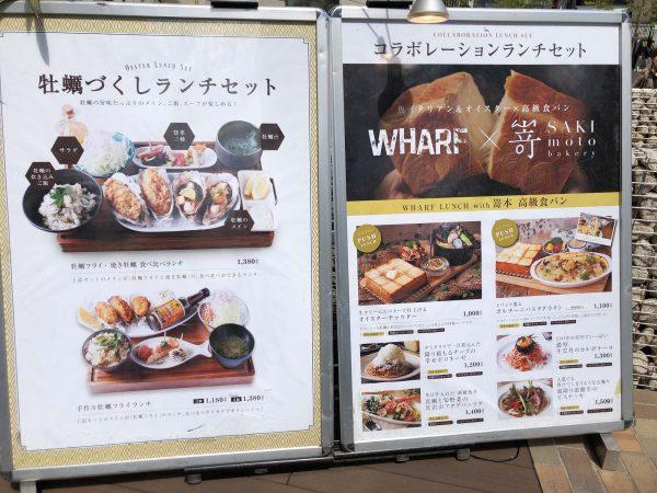 wafu-menu