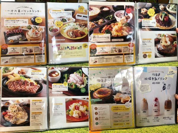 Jambuka-menu