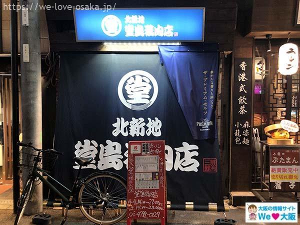 梅田 堂島精肉店