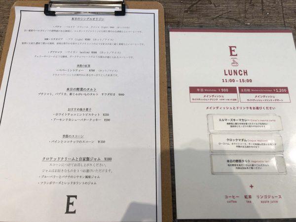 elm-menu