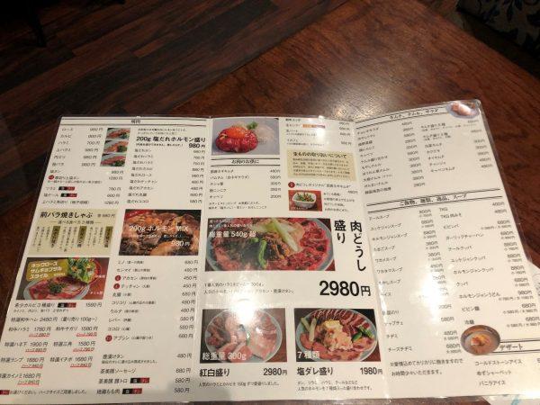 nikudoussi-menu
