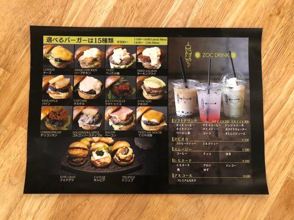 zoc-menu