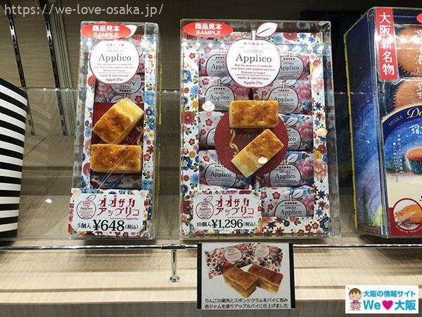 大阪土産大阪アップリコ値段