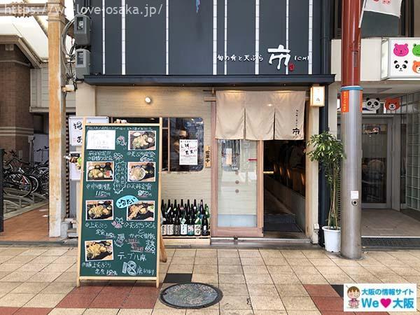 天ぷら市外観