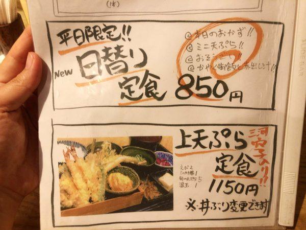 天ぷら市メニュー