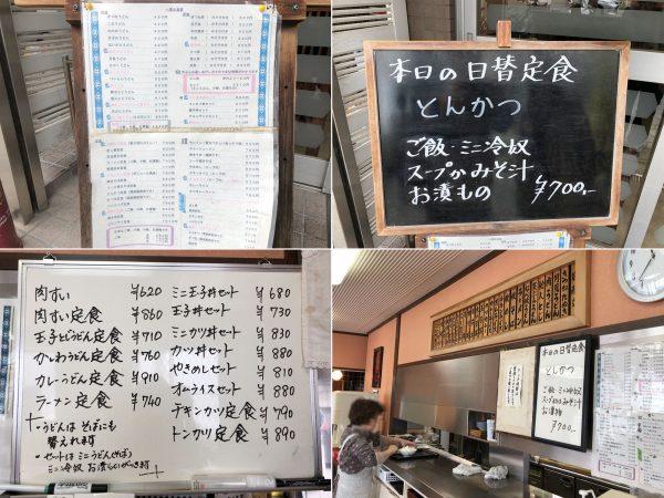 ichifuji-menu