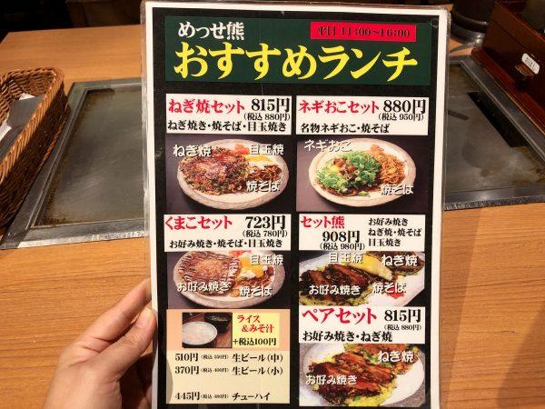 messe-menu
