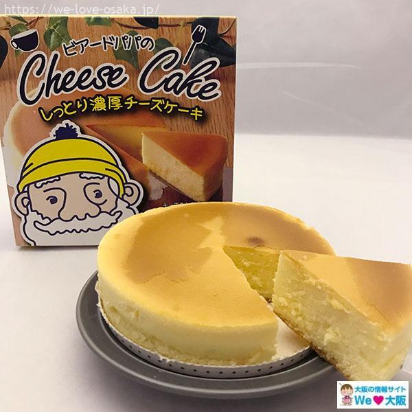 ビアードパパしっとり濃厚チーズケーキ