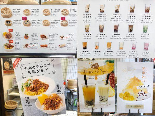 台湾タンパオ天五店メニュー