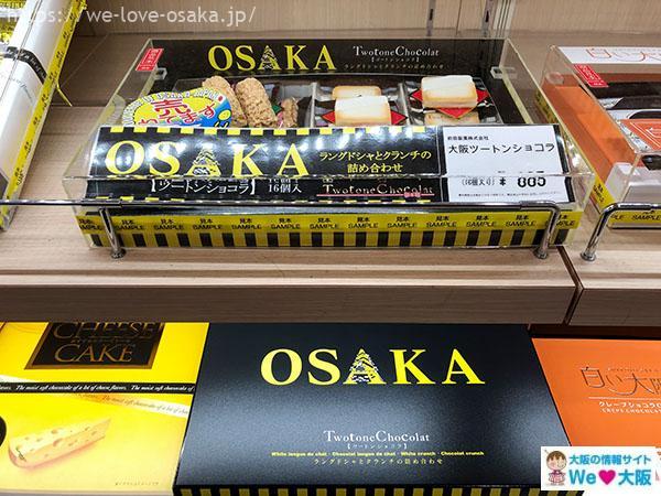 大阪ツートンショコラ