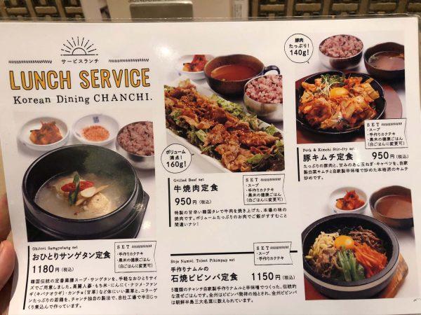 チャンチ ヨドバシ梅田店メニュー1