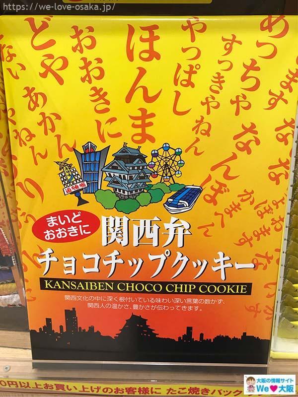 大阪弁クッキー