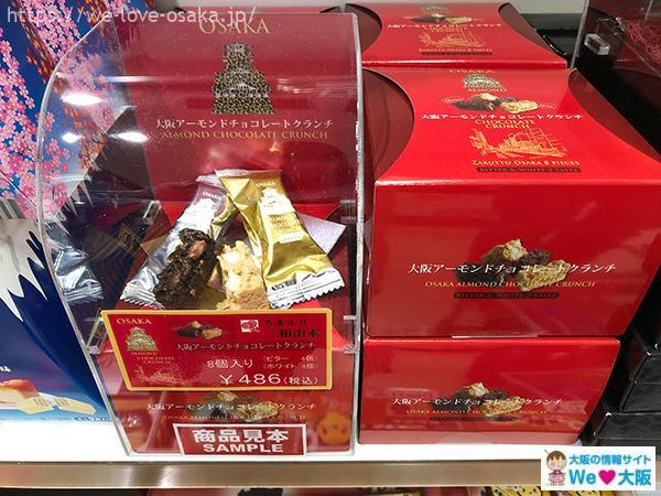 大阪アーモンドチョコレートクランチ