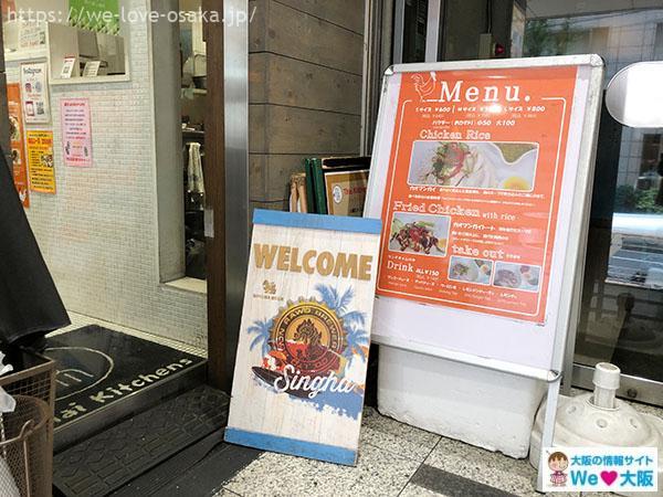 タイキッチンカオマンガイ入口