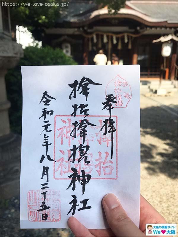 大阪パワースポット