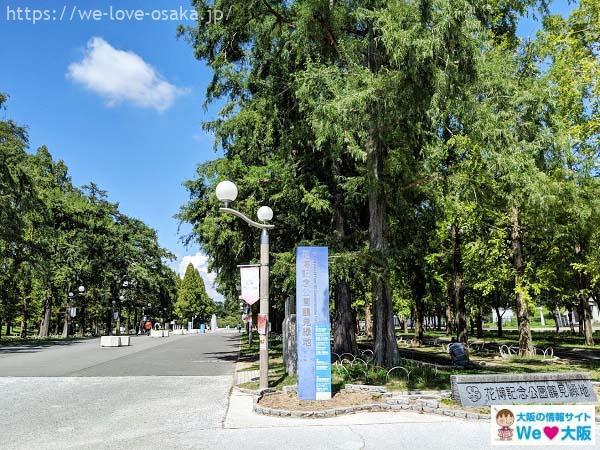 鶴見緑地公園