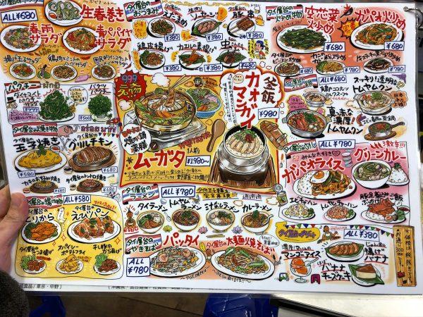 タイ屋台999梅田店メニュー