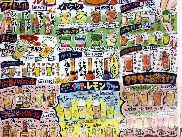 タイ屋台999梅田店メニュー1