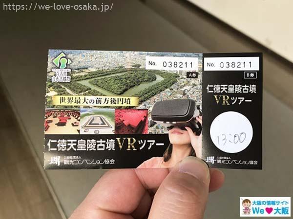 仁徳天皇陵VRツアー