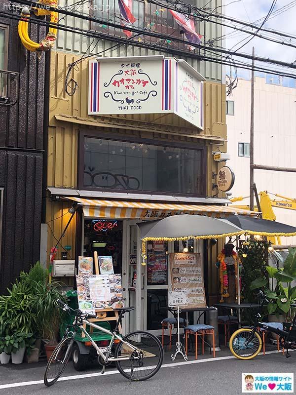 大阪カオマンガイカフェ外観