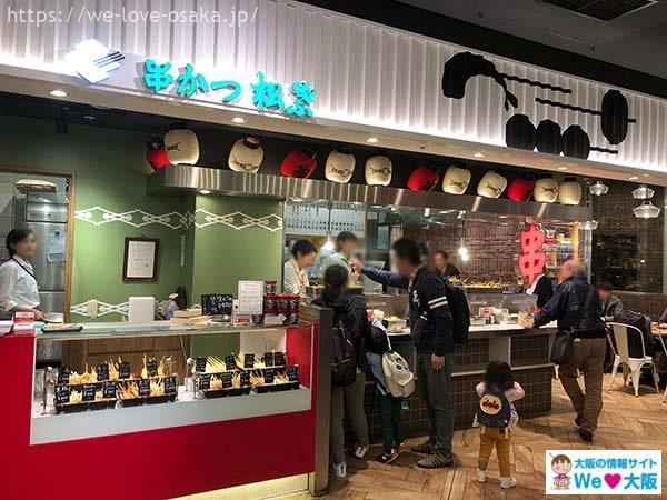 松葉総本店エキマルシェ新大阪店