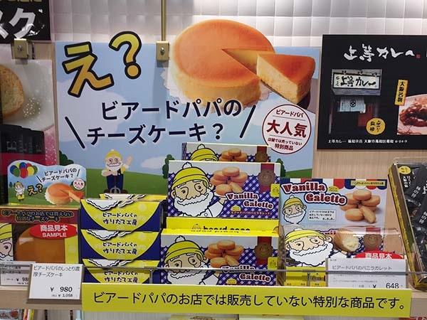 大阪駅土産ビアードパパ