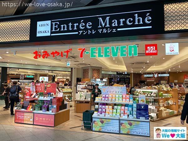 新大阪お土産店