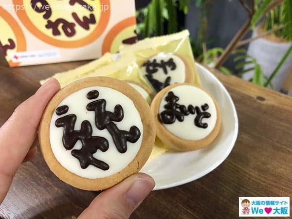 おおさかタルトクッキー