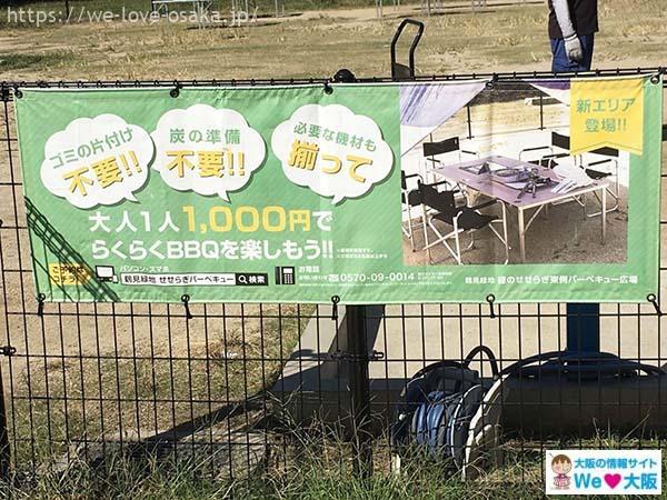 鶴見緑地BBQ