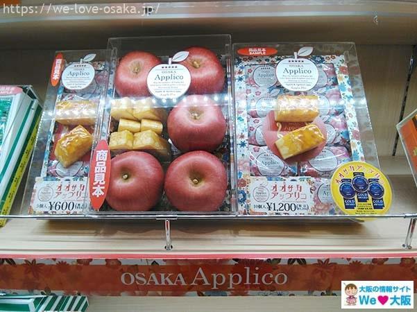 大阪お土産アップリコ1